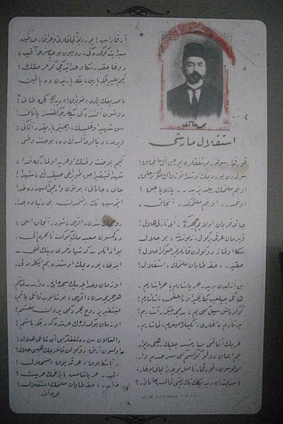 istiklal marşı nüshası, osmanlıca, 1921